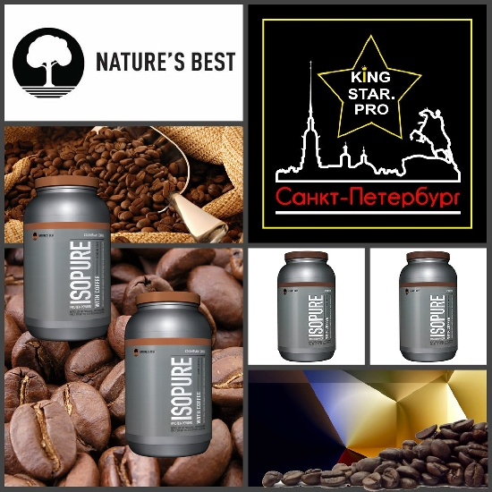 ★KING STAR SPB★представляет★Natures Best Isopure With Coffee★